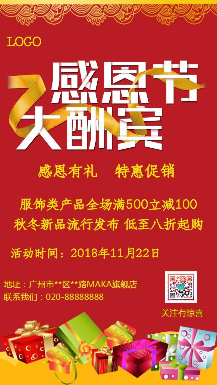 红色喜庆感恩节节日促销手机海报
