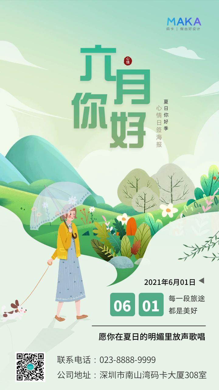 绿色简约风格六月你好心情日签海报
