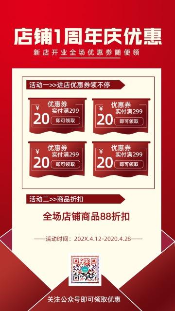 红色电商店铺周年庆活动促销手机海报