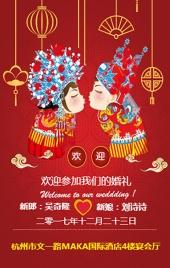 红色喜庆中式简约大气婚礼邀请函结婚请帖喜帖请柬