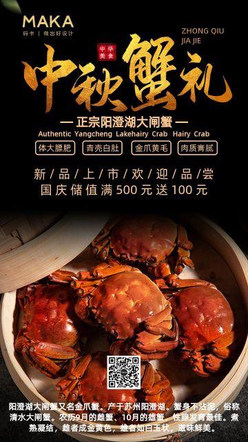 黑金实景阳澄湖大闸蟹宣传促销海报