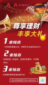 金融保险银行理财公司保简介产品介绍产品种类品牌形象宣传红色大气手机海报