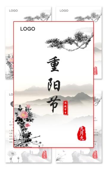 重阳节介绍