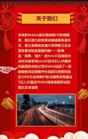 春节企业祝福贺卡 公司新年祝福
