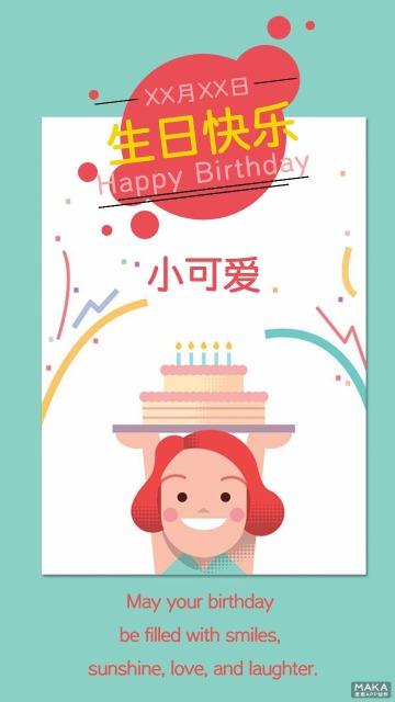 生日祝福/生日贺卡/生日快乐