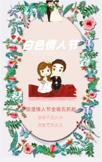 314白色情人节粉红浪漫卡通电商产品促销节日促销活动