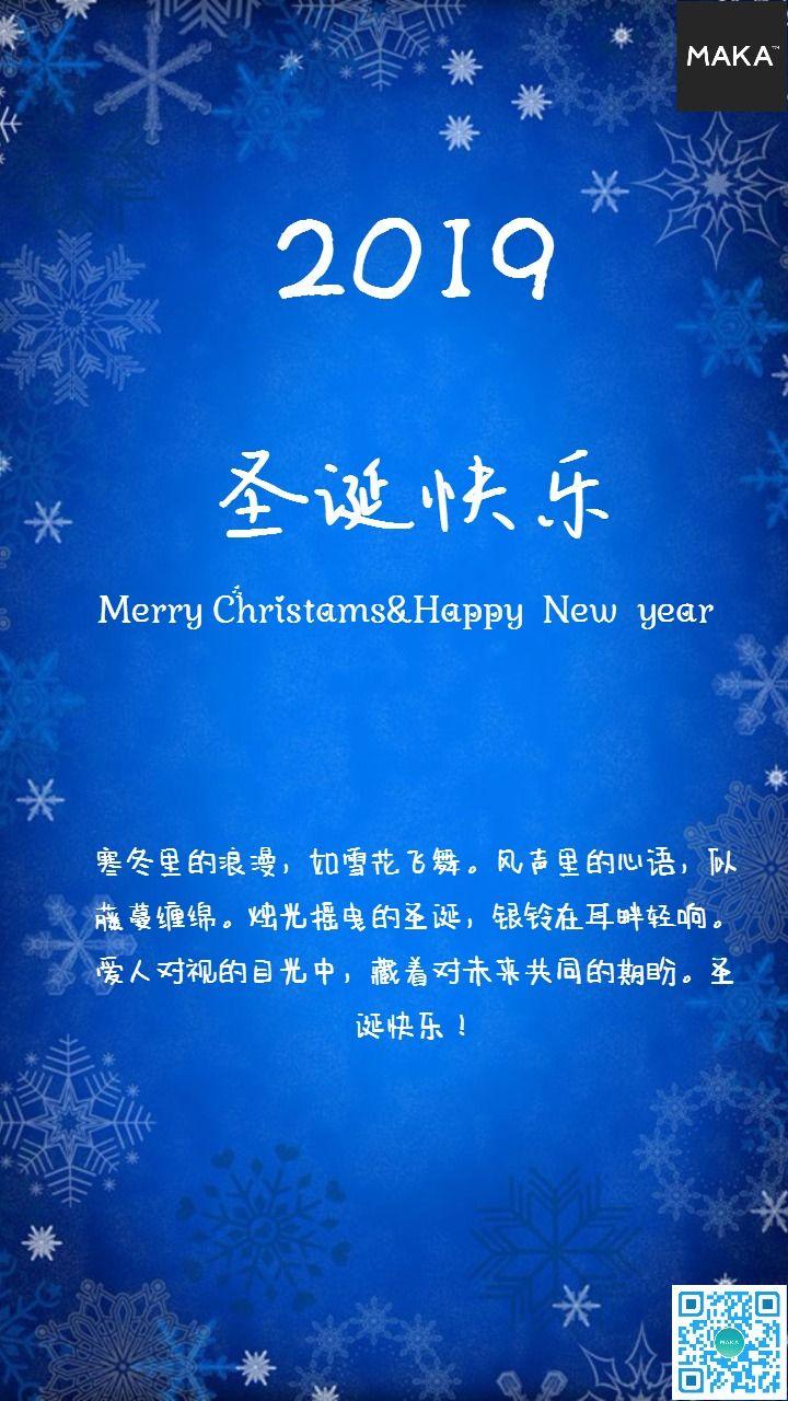 企业/个人节日贺卡圣诞海报