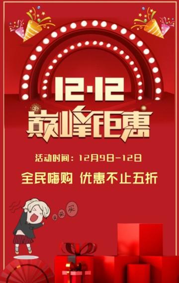 红色时尚炫酷双十二商家促销宣传H5