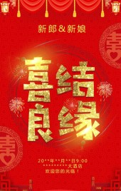中式红色喜庆结婚 婚礼请柬 邀请函