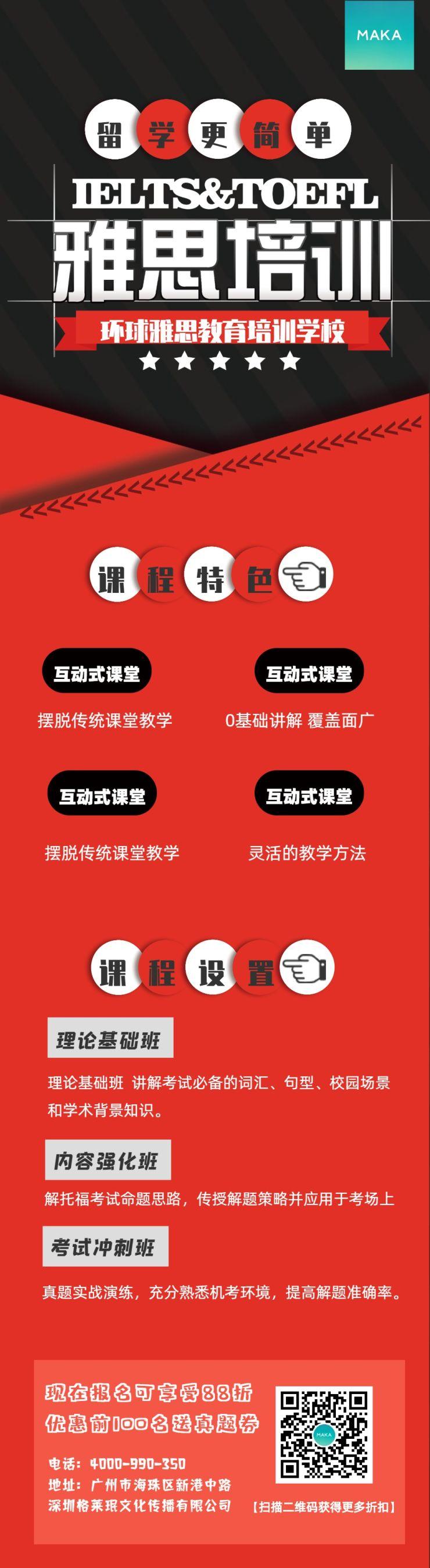 红色大气简约雅思培训班招生文章长图模板