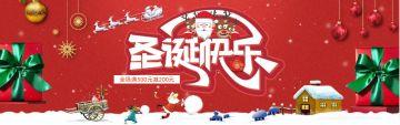 圣诞红色喜庆促销店铺banner