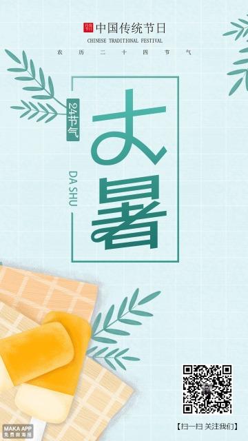 简约小清新风格大暑节气企业宣传推广海报