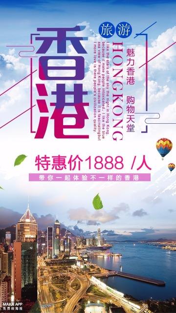 蓝色文艺南香港旅游宣传手机海报
