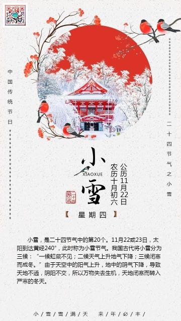 中国传统节日二十四节气之小雪中国风日签、企业宣传海报