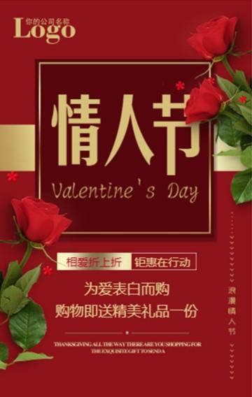 520情人节红色浪漫风格商家促销珠宝首饰活动宣传品牌推广H5