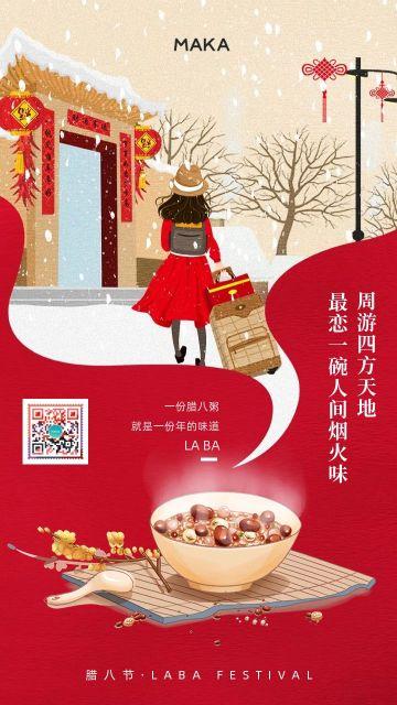 红色卡通风格腊八节节日宣传祝福手机海报