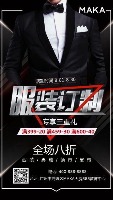 黑色酷炫男人节服装定制宣传推广手机海报