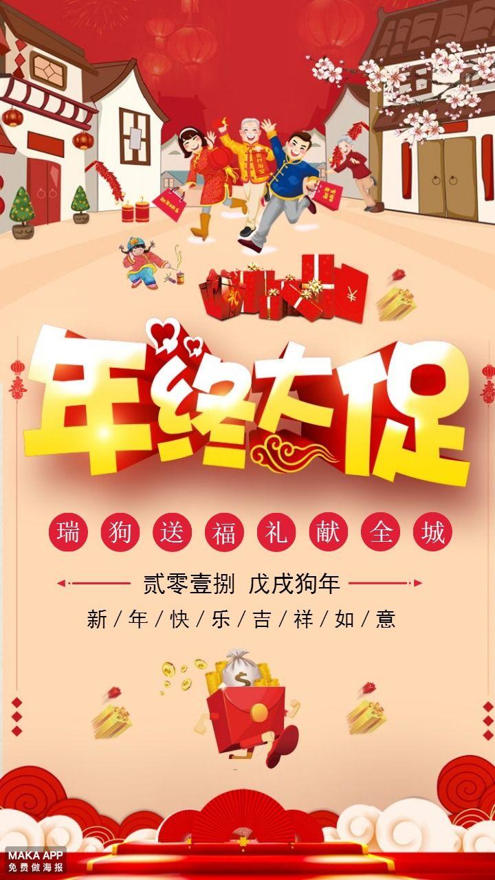 中国风年终大促年货节海报设计