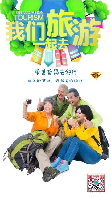重阳节,带着爸妈去旅行