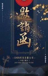 蓝色中国风邀请函H5模板