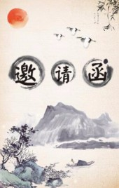 中国风邀请函/水墨山水邀请函/高端时尚邀请函/年会邀请函