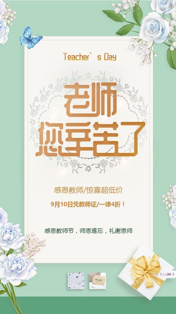 教师节快乐教师节推广教师节贺卡教师节快乐