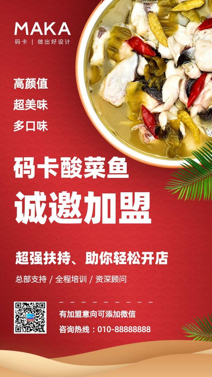 酸菜鱼餐饮加盟招商海报