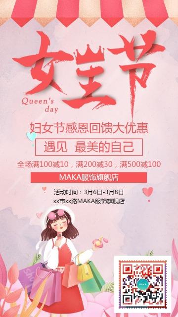 38妇女节女神节手绘小清新唯美促销海报