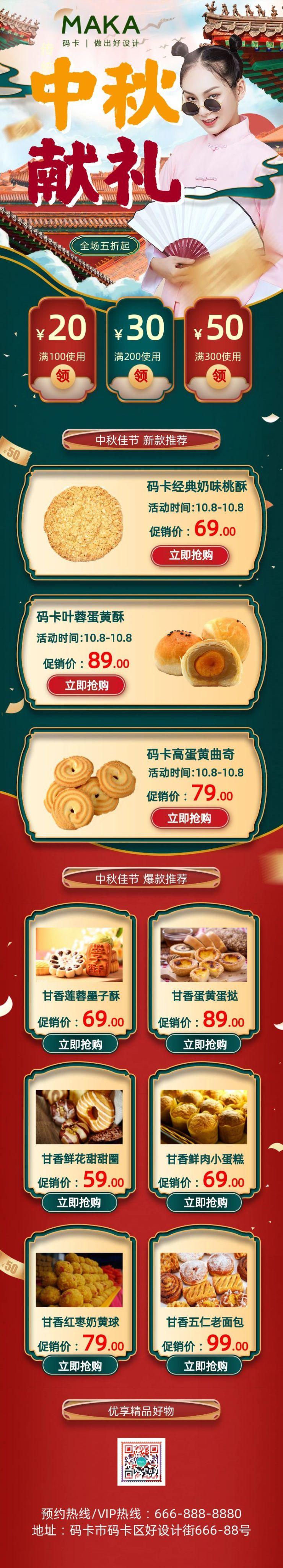 红绿色中国风9.21中秋节促销店铺详情页