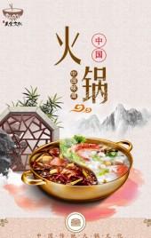 中国火锅店铺宣传