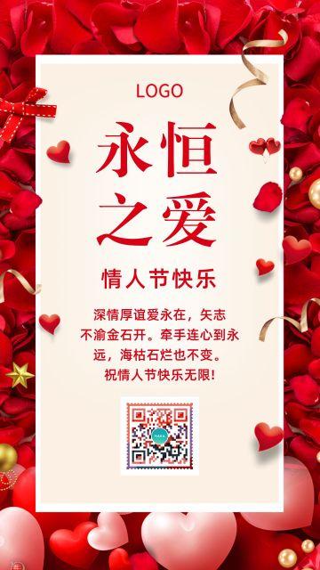 简约214情人节520七夕情人节缘分浪漫朋友恋人爱情表白祝福贺卡促销海报