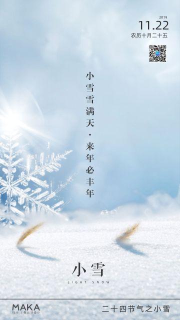 蓝色简约蓝色小雪节气二十四节气宣传海报