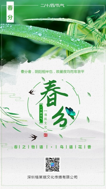 简约清新唯美春分节气日签春分日签手机版宣传海报