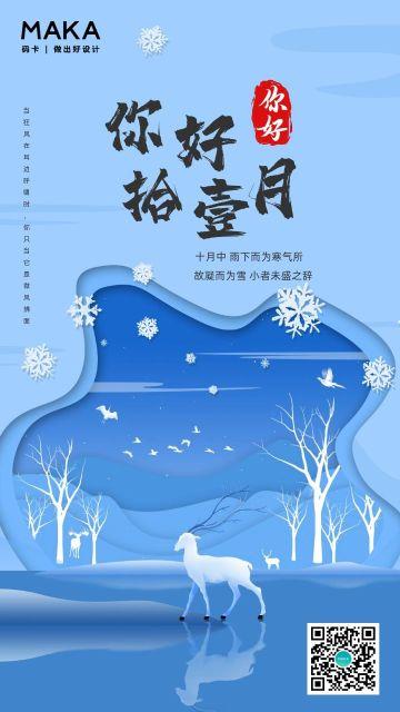 蓝色文艺初冬十一月你好月初问候日签手机海报