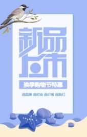 蓝色时尚简约商家店铺新品上市促销宣传H5