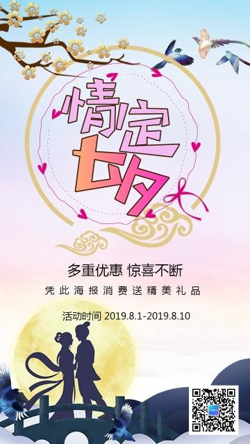 情定七夕唯美浪漫商家店铺节日促销宣传海报