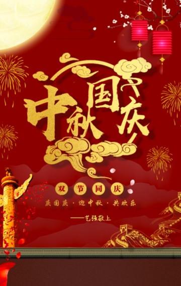 中秋国庆双节快乐!