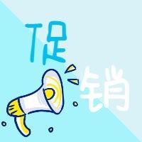 淡蓝色促销打折电商类宣传打折促销宣传文章封面次图