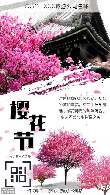 樱花/樱花节/旅游/度假/游玩宣传