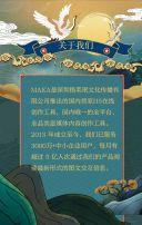 时尚国潮手绘双十一产品促销宣传H5