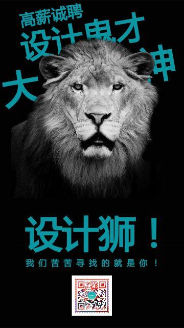 黑色狮子头像设计师招聘海报