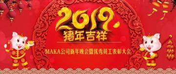大红喜庆中国风企事业单位迎新年晚会及表彰大会颁奖典礼公众号通用封面大图