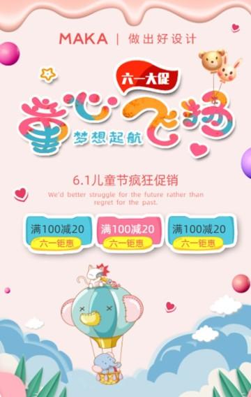61儿童节粉色节日促销产品推广H5