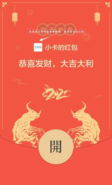 红色喜庆风格新年春节微信红包封面