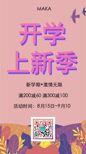简约大气清新文艺开学季商家大促销打折推广宣传活动优惠海报