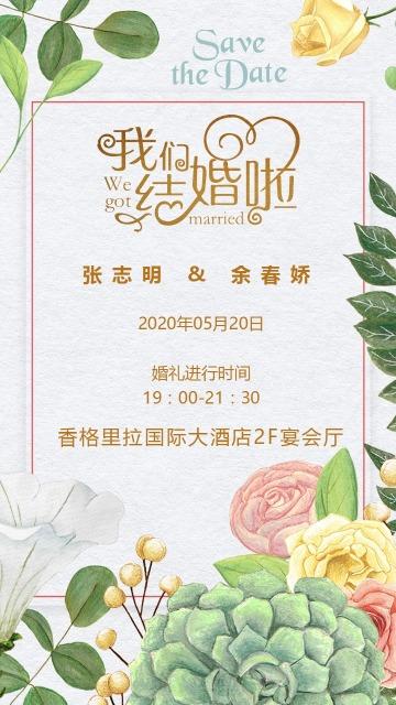 小清新时尚婚礼请柬