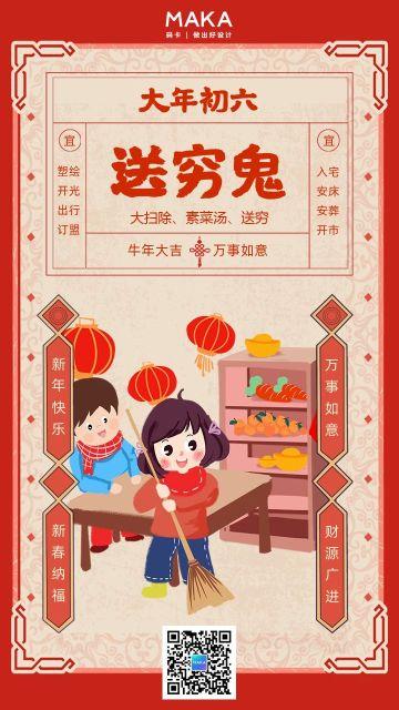 红色卡通新年正月初六民俗节日祝福手机海报