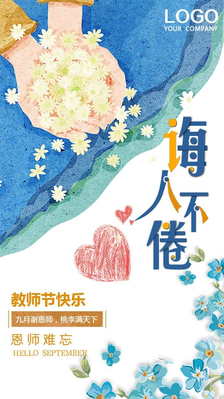 唯美花瓣教师节祝福企业个人宣传海报