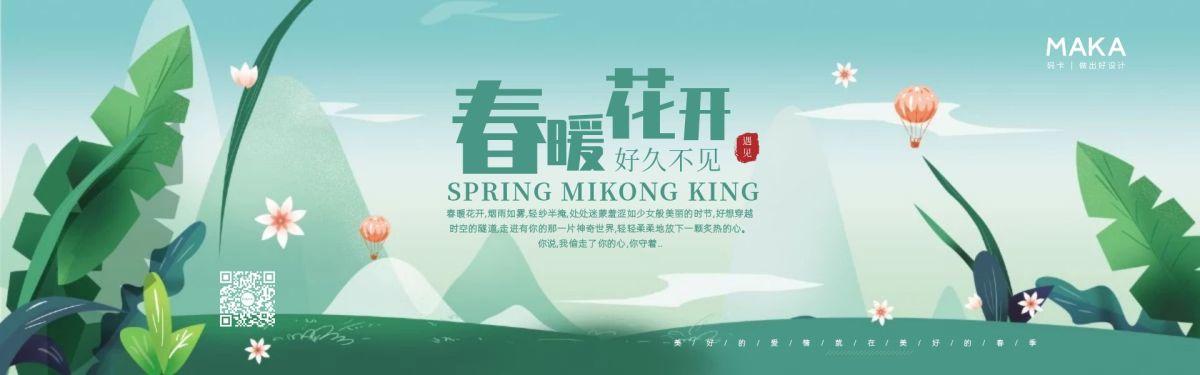 春季到来春暖花开之春季主题海报banner设计模板