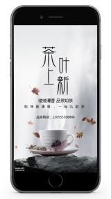 茶叶店新品上市促销宣传